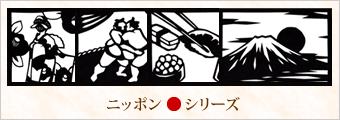 ニッポンシリーズ
